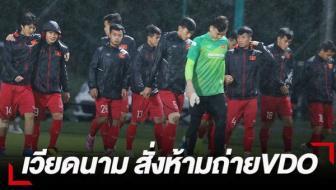 HLV Park Hang Seo cấm truyền thông Thái Lan ghi hình ĐT Việt Nam tập...